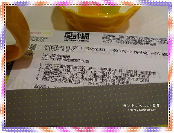 2011.12.23 笨蘆 ibon.jpg