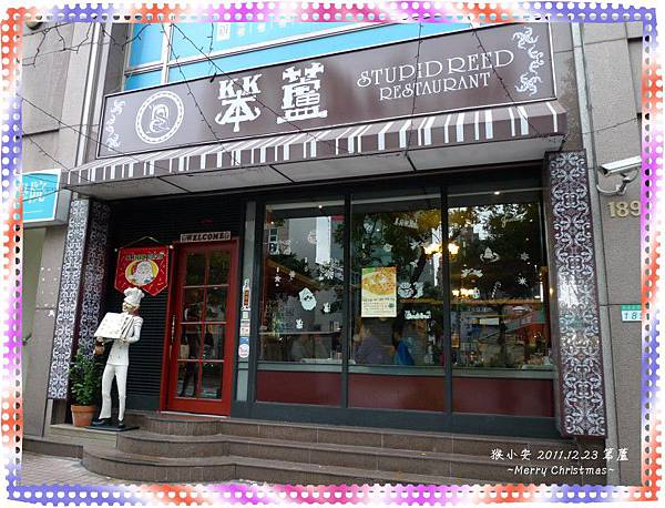 2011.12.23 笨蘆 店面.jpg