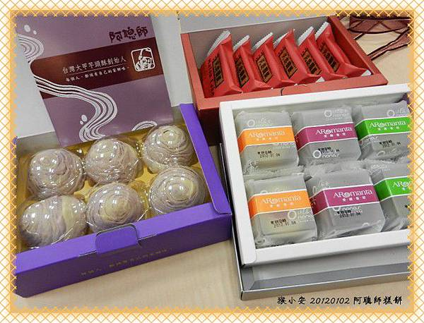 20120102阿聰師糕餅隨意館1.jpg