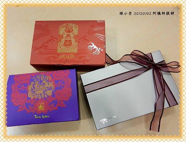 20120102阿聰師糕餅隨意館.jpg