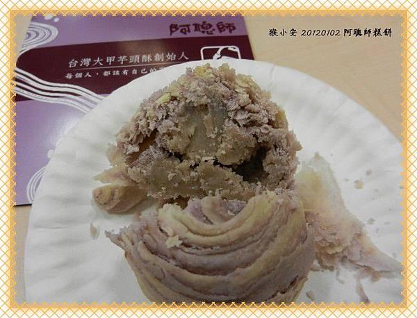 20120102阿聰師糕餅隨意館芋頭酥.jpg