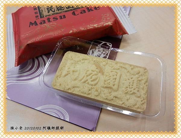 20120102阿聰師糕餅隨意館媽祖餅.jpg