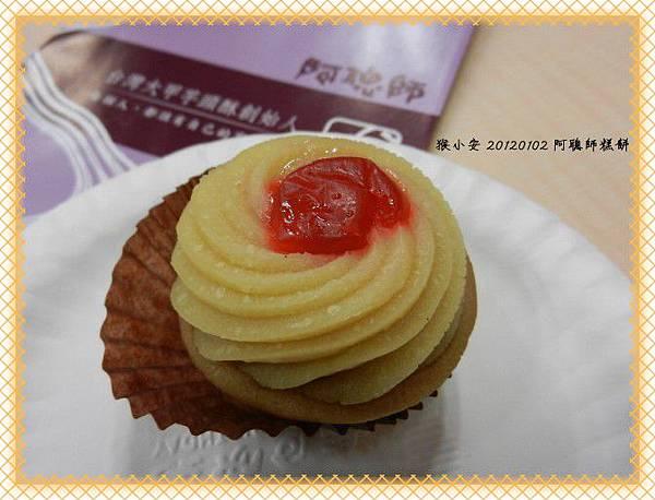 20120102阿聰師糕餅隨意館愛羅蔓塔2.jpg