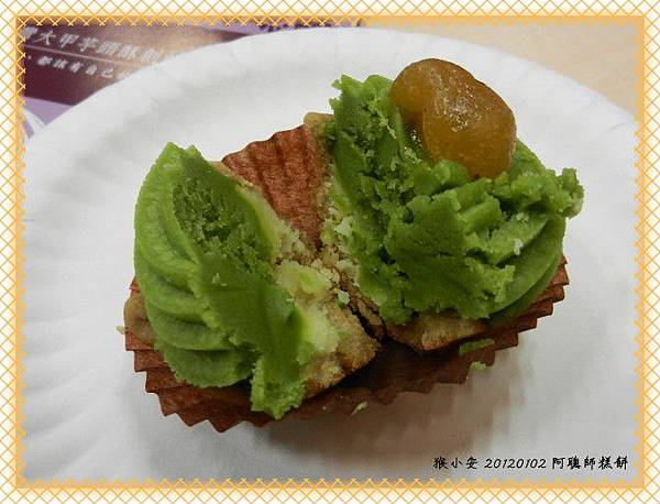 20120102阿聰師糕餅隨意館愛羅蔓塔1.jpg