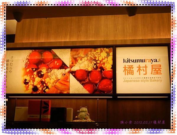 20120211橘村屋 招牌.jpg