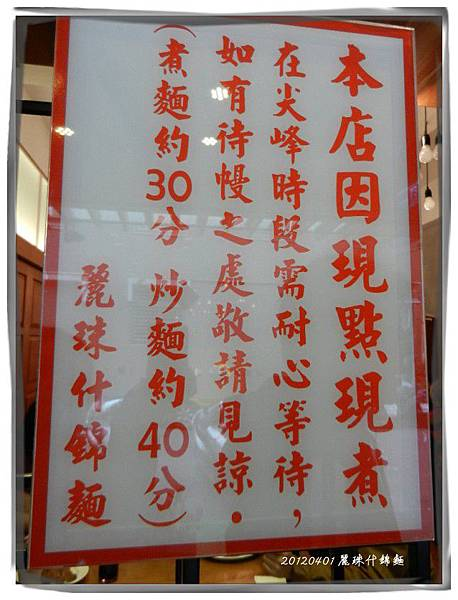 0401麗珠什錦麵 慢慢牌