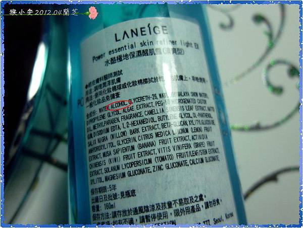 蘭芝 化妝水