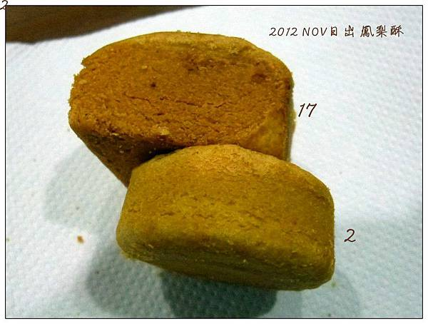 2012 NOV日出 鳳梨酥 2