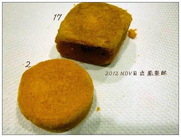 2012 NOV日出 鳳梨酥 1