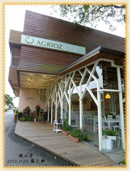 橘之鄉 咖啡廳1