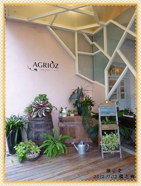 橘之鄉 咖啡廳