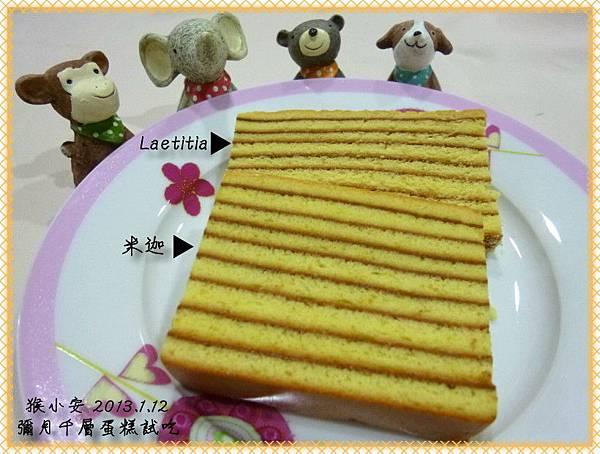 20130112彌月蛋糕(千層)試吃1