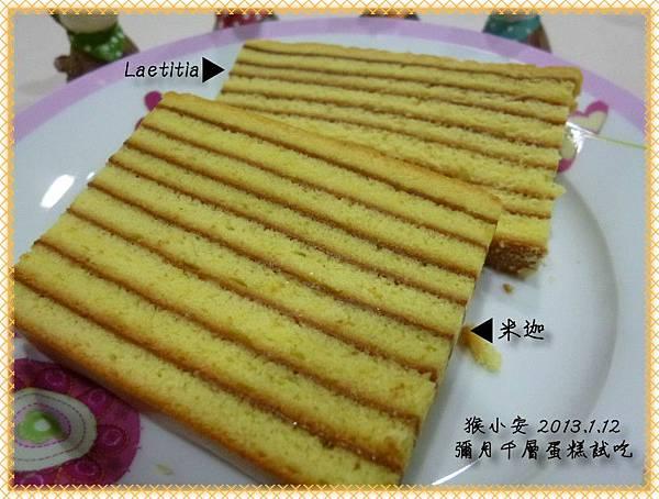 20130112彌月蛋糕(千層)試吃