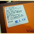 20130112彌月蛋糕試吃1