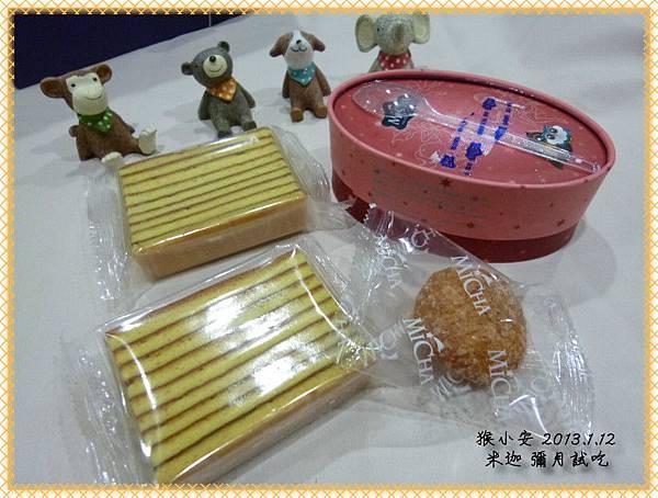 20130112彌月蛋糕試吃 米迦