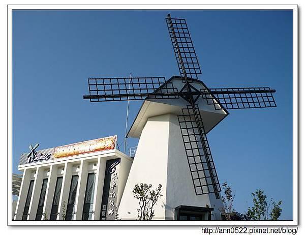 080907 風車的故鄉 風車餐廳