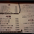 平田牧場菜單