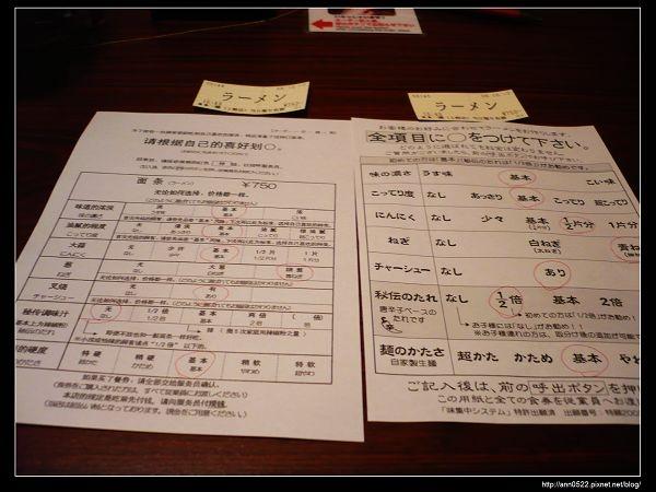 坐定請先選擇你要的拉麵是什麼樣的。居然有很油膩這個選項…真的是暈!!看不懂的可以跟店員拿中文版的哦。