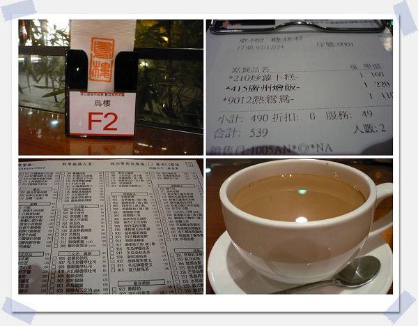 鳥樓茶餐廳 - 菜單及鴛鴦奶茶