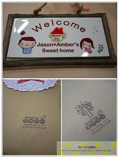 Amber&Jason的新婚禮物禮物本體