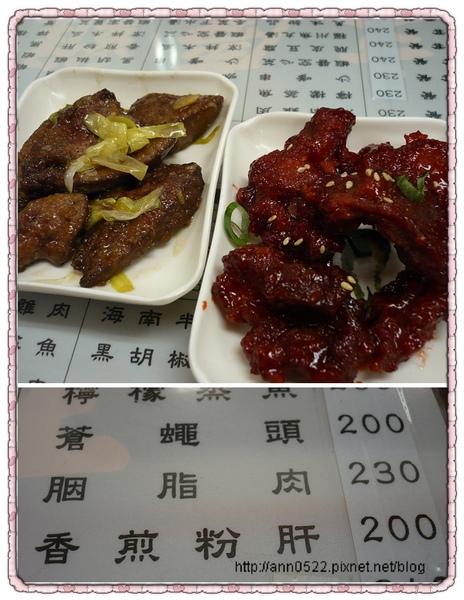 0130文慶雞 小菜.jpg