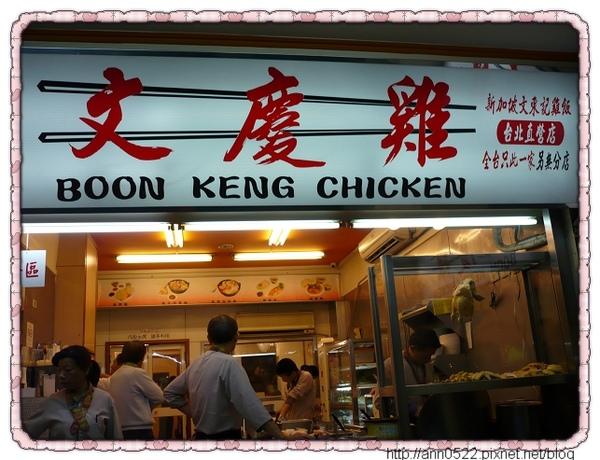 0130文慶雞 店門口.jpg