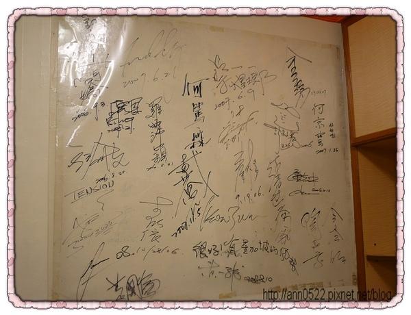 0130文慶雞 簽名牆近照.jpg