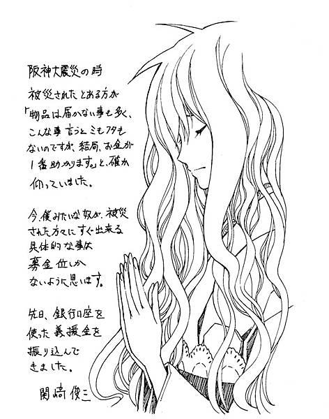kanzaki.jpg