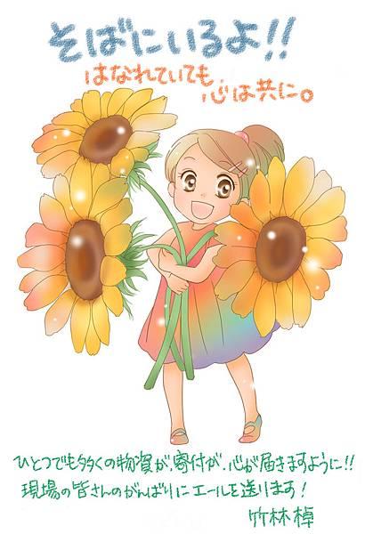 takebayashi.jpg