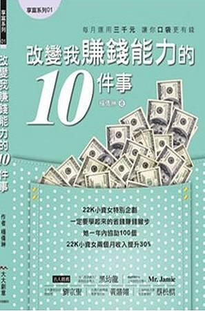 改變我賺錢能力的10件事(1011)(01)