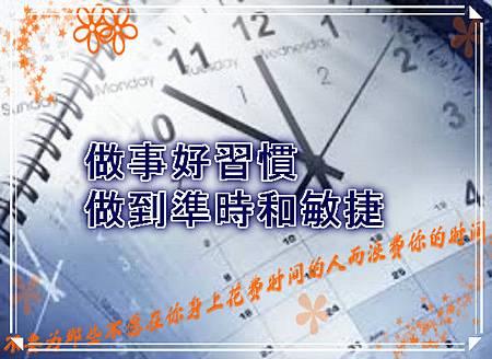 做事好習慣,做到準時和敏捷_meitu_1
