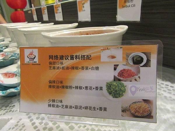 Xiaoguoer sauce 01.jpg