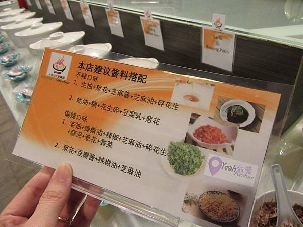 Xiaoguoer sauce 03.jpg