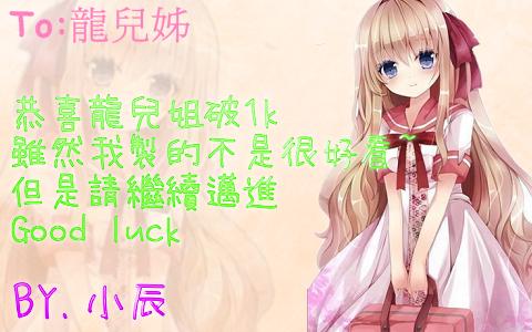 賀圖 from:辰璃