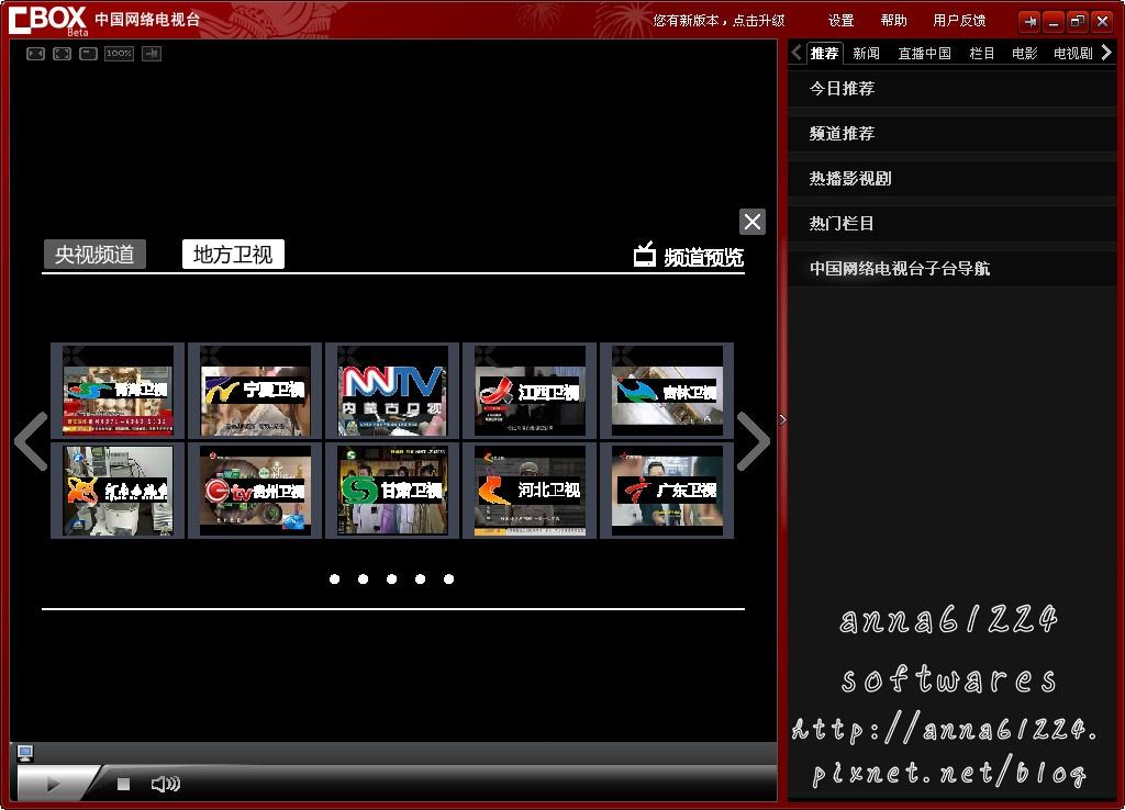 CNTV-CBox