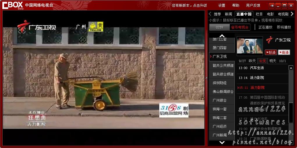 CNTV-CBox_1