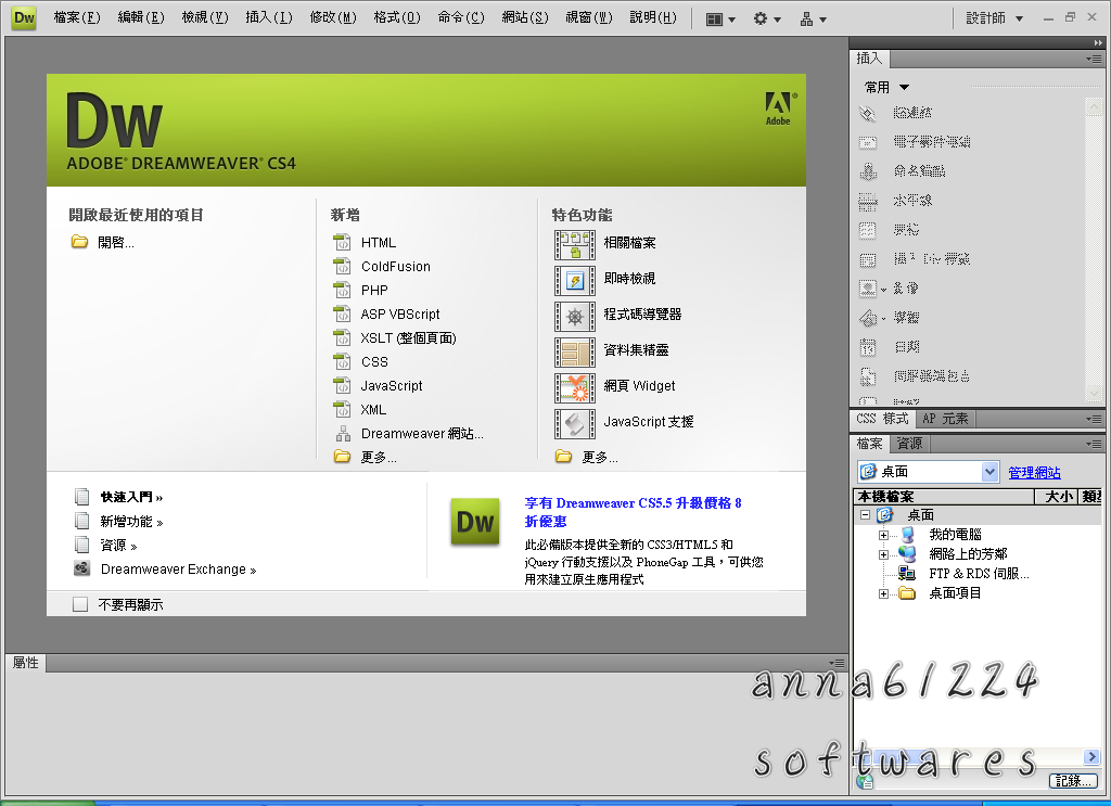 Adobe Dreamweaver CS4 繁體中文