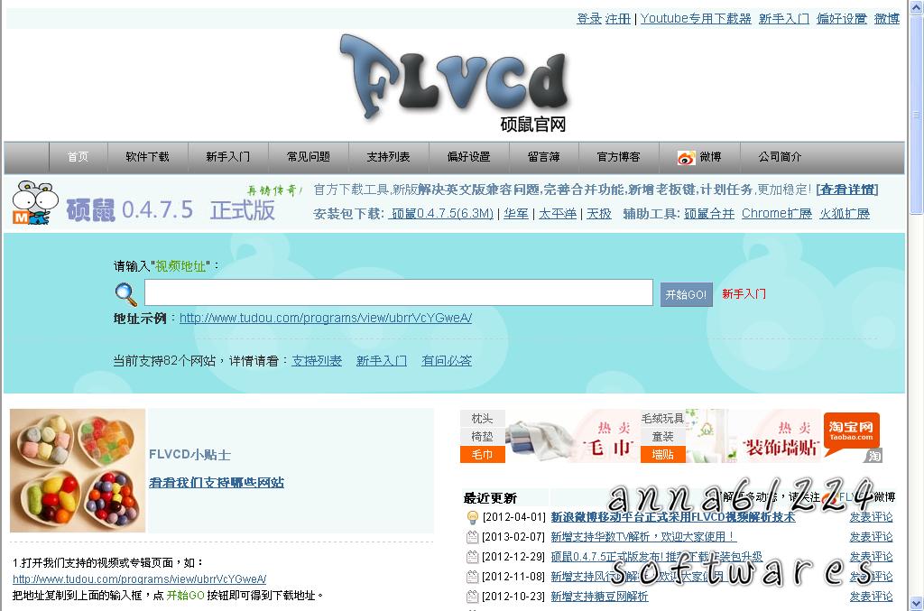 FLVCD