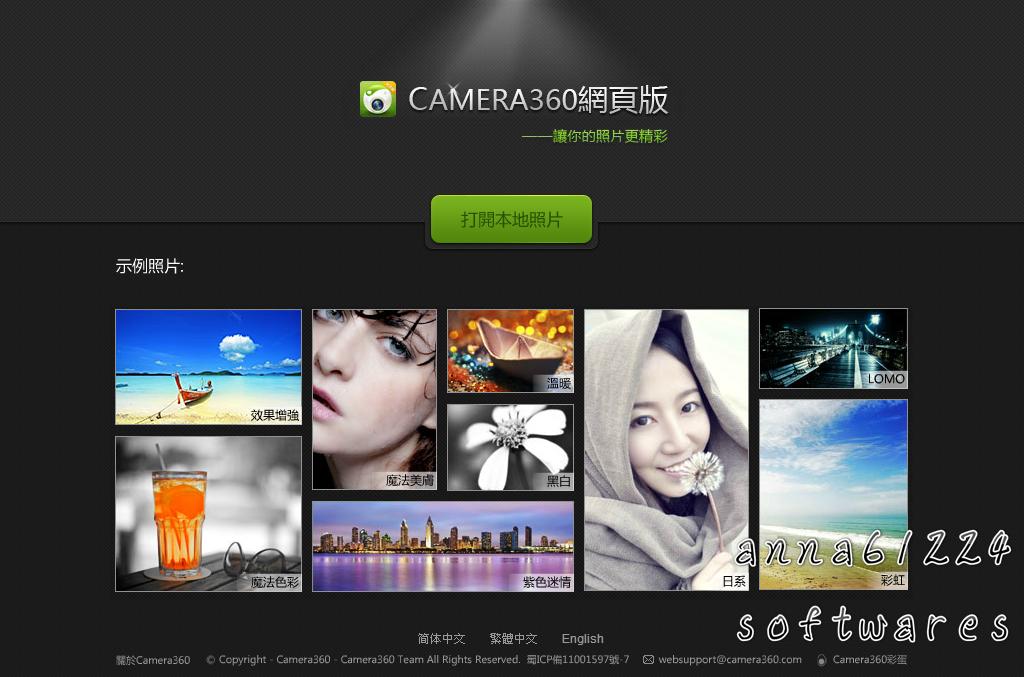Camera360網頁版_1
