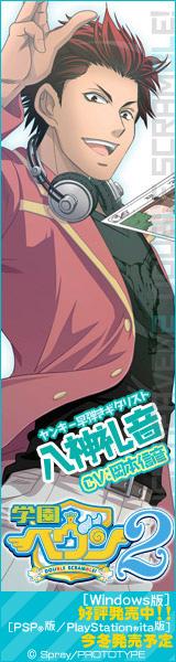 gh2_bn_160600_yagami2