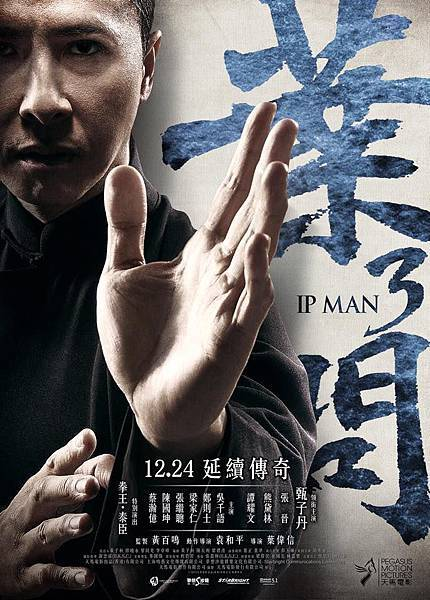 Ip_Man_3_poster
