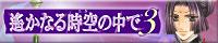 h3_banner_atsumori.jpg