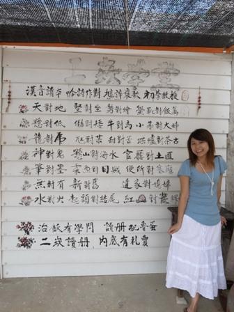 二崁大學堂-露.jpg