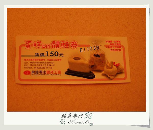 興隆毛巾觀光工廠4.jpg