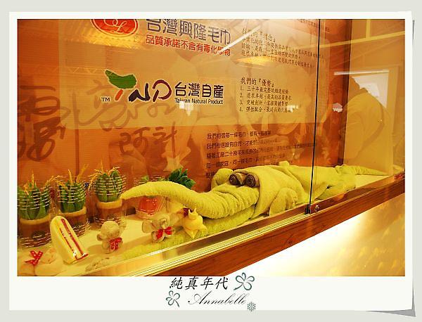 興隆毛巾觀光工廠12.jpg