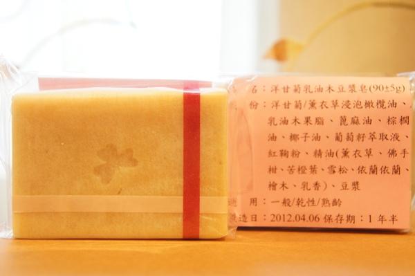 洋甘菊乳油木豆漿皂