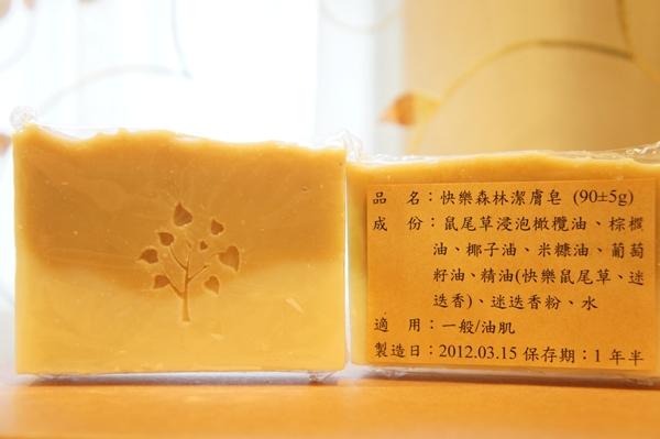 快樂森林潔膚皂