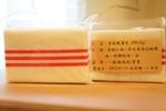 杏核親膚皂