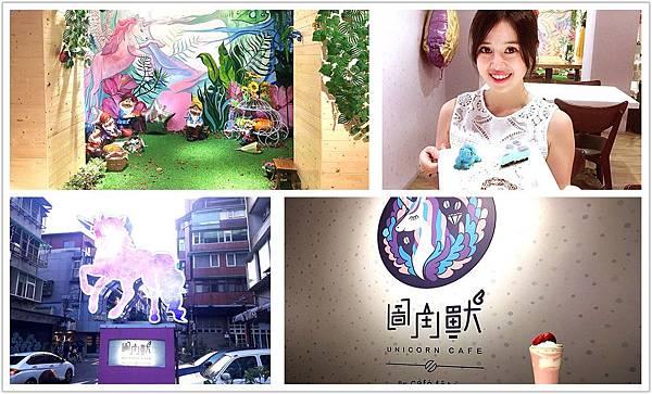 台北東區 咖啡宴 圖角獸 有如置身於童話故事一樣 咖啡甜點義大利麵