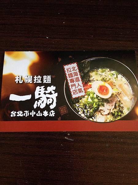 【食】台北--一騎拉麵,札幌拉麵,北海道人氣拉麵專門店 @ 甜蜜的家庭 :: 痞客邦